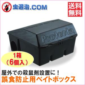 業務用 ネズミ 毒餌容器 ベイトボックス プロテクタベイトステーション (6個入) 殺鼠剤 屋外用 送料無料|mushi-taijistore