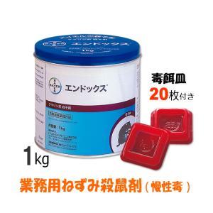 ネズミ 退治 殺鼠剤 ねずみ駆除セット エンドックス(1kg) + 毒餌皿(20枚入) 殺鼠剤 容器 トレー 付き あすつく対応|mushi-taijistore