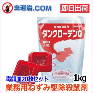 あすつく対応/業務用 殺鼠剤セット ダンクローデンG (1kg)+毒餌皿(20枚) 急性毒 ネズミ駆除剤|mushi-taijistore