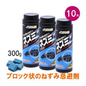 送料無料/ねずみ駆除忌避剤 ネズミZ 固形 (300g×10本) ブロックタイプ お得なまとめ購入|mushi-taijistore