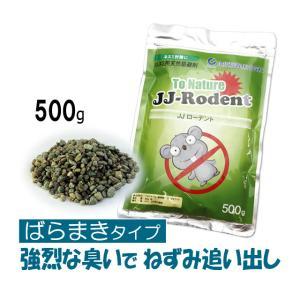 ねずみ 忌避 剤 JJローデント 地面散布用 500g/ばらまき用 強烈な臭い ねずみ追い出し 退治|mushi-taijistore