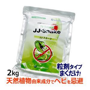 送料無料 蛇 ヘビ 忌避剤/ JJスネーク(2kg)天然成分 粒剤 へび 寄せ付けない 蛇退治|mushi-taijistore
