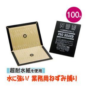 ネズミ駆除 粘着シート ねずみ捕り 耐水性 水に強い台紙 業務用 プロボードL99(100枚)|mushi-taijistore