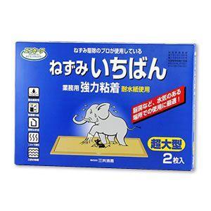 ネズミ 退治 粘着板 ネズミ捕り エコセーフ ねずみいちばん(2枚入) 超大型 耐水紙 水に強い業務用 あすつく対応|mushi-taijistore