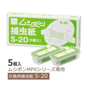 あすつく対応/ムシポン カートリッジ ムシポン捕虫紙 S-20 1小箱(5個入) 交換 ムシポンMPXシリーズ対応|mushi-taijistore