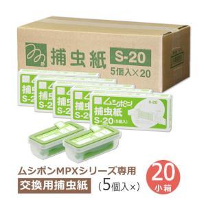 あすつく対応 送料無料/まとめ購入100個 ムシポン 捕虫紙S-20 (5個入×20小箱) ムシポン カートリッジ|mushi-taijistore