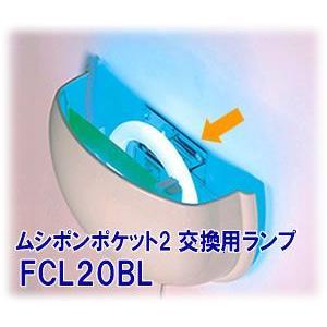ムシポンポケット2 交換用ランプ FCL20BL/20W  (1本) 輪っかタイプ 誘虫ランプ|mushi-taijistore