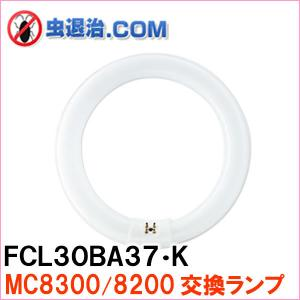 キノコバエ駆除 捕獲 捕虫器 MC8200交換用ランプ FCL30BL (1本) 30W 円形 FCL30BA-37・K|mushi-taijistore