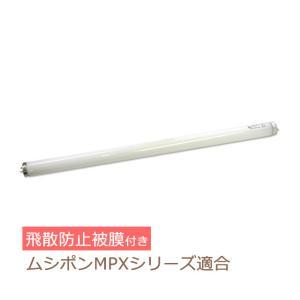 飛散防止膜付き/ 誘虫ランプ FL20SBL(20W) 1本 ブラックライト ムシポンなど捕虫器に|mushi-taijistore