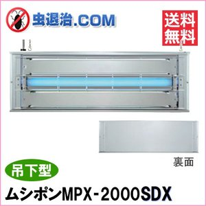 送料無料/捕虫器 ムシポン MPX-2000SDX (1台) ライトトラップ 虫 捕獲 駆除 コバエ 害虫駆除|mushi-taijistore