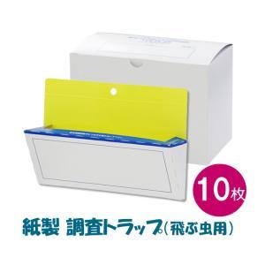 紙製 トラップ ハエカトレラー 1箱(10枚入) 飛来虫の捕獲・調査に 害虫駆除|mushi-taijistore