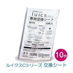 捕虫紙 ルイクス Luics Cシリーズ 交換用捕虫紙 1袋(10枚入) ハエトリ紙 捕虫 シート|mushi-taijistore