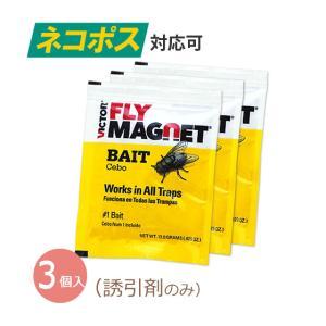 あすつく対応/ハエトラップ 誘引剤のみ フライマグネットベイト専用誘引剤(12g×3個入) ハエ駆除 捕獲器|mushi-taijistore