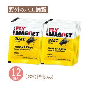 ハエ 駆除 退治 フライマグネットベイト専用 誘引剤 1袋(12個入) ハエ 捕獲用  まとめ購入|mushi-taijistore