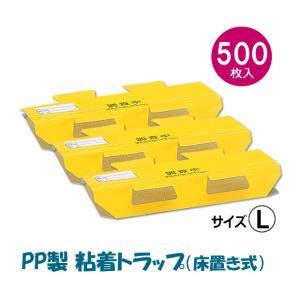 送料無料 業務用500枚 プラスチック製 ゴキブリトラップ 調査用PPトラップ (L) 500枚入 プロも使う 床置き 調査トラップ 粘着|mushi-taijistore