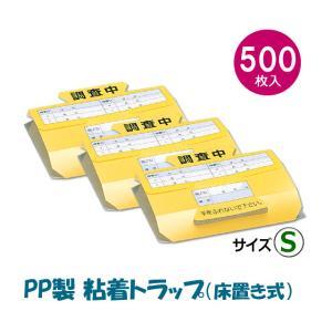 業務用 ゴキブリトラップ・調査用PPトラップ(S) 1ケース(500枚入)|mushi-taijistore