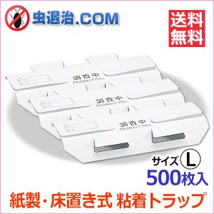 送料無料 業務用500枚 紙製 ゴキブリトラップ 調査トラップ (L) 500枚入プロも使う 床置き 粘着シート 害虫調査|mushi-taijistore
