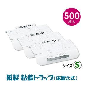 送料無料 お得用500枚 紙製 粘着式 ゴキブリトラップ 調査トラップ (S) 500枚 プロも使う 地面 粘着シート 害虫調査|mushi-taijistore