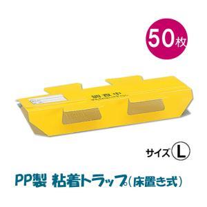 あすつく対応/粘着式 ゴキブリトラップ 調査用PPトラップ(L) 50枚 ポリプロピレン 濡れた床 屋外でも使える 害虫調査 少量袋|mushi-taijistore