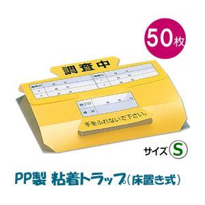 粘着 ゴキブリトラップ 調査用PPトラップ(S) 50枚 ポリプロピレン 濡れた地面 屋外でも使える 害虫調査 少量袋|mushi-taijistore