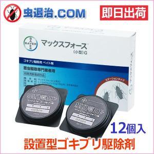 ゴキブリ駆除 毒餌剤 新パッケージ マックスフォースG (1.5g×12個入) 医薬部外品 プロ仕様|mushi-taijistore