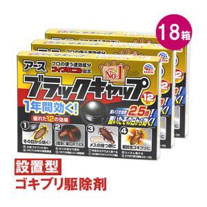 送料無料 まとめ購入18箱 ブラックキャップ 12個入×18箱 フィプロニル配合 ゴキブリ駆除団子|mushi-taijistore