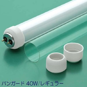 蛍光灯 照明 飛来虫 対策 バンガード(40W/レギュラー) 1本 紫外線カットで 虫を寄せ付けにくい|mushi-taijistore
