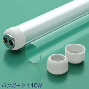 防虫蛍光灯カバー 透明 バンガード(110W) 1本 照明の 虫よけ対策に 夜間 明かりに集まる 虫 寄せ付けにくい|mushi-taijistore