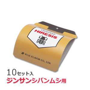 送料無料/ジンサンシバンムシ用フェロモントラップ/ ハイレシス (10セット入) 死番虫 ジンサン|mushi-taijistore