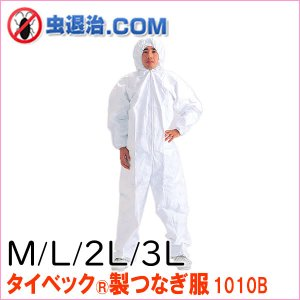 タイベック(R)製 アゼアス防護服 続服 1010B型 (1枚) 消毒作業 汚染作業時に 超軽量|mushi-taijistore