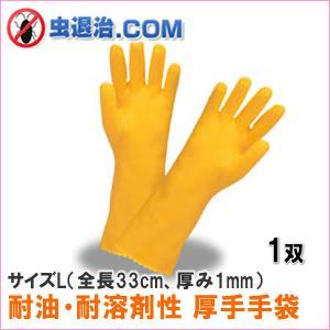 耐油・耐溶剤性 厚手 手袋 ソフト ダイローブ 223(サイズL) 1双 殺虫剤散布 軽溶剤 取扱い 業務用|mushi-taijistore