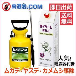 噴霧器セット/ プロ用殺虫剤 サイベーレ0.5SC (1.8L)+ 噴霧器GS-006(1台)4リッター用 プロも使う ムカデ ヤスデ ゲジ 退治用 殺虫剤|mushi-taijistore