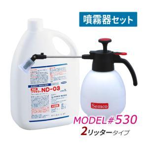 送料無料 散布機セット/フマキラー ND03 (2L)+小型噴霧器#530 (1台) ダニ 蚤 ノミ駆除殺虫剤 nd 03|mushi-taijistore