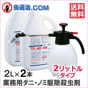 送料無料 噴霧器付き フマキラーND-03(2L×2本)+小型噴霧器#530(1台) ダニ 蚤 ノミ駆除殺虫剤 nd 03|mushi-taijistore