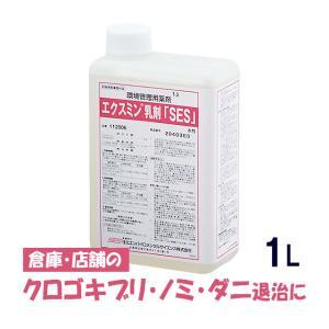 あすつく対応 送料無料/少量1L エクスミン乳剤「SES」(1L) 業務用殺虫剤 お求めやすい少量ボトル 医薬部外品|mushi-taijistore