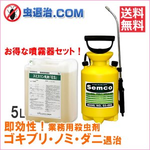 送料無料 スミスリン乳剤「SES」 (5L)+蓄圧式噴霧器GS-006 (1台)4リッタータイプ お得な噴霧器付き |mushi-taijistore