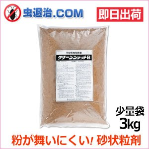 あすつく対応/少量袋 クリーンショットB (3kg) 砂状 微粒剤 目立ちにくい コオロギ トビムシ ムカデ 害虫駆除|mushi-taijistore