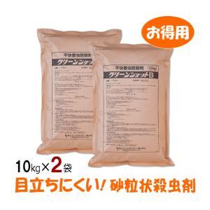 送料無料 あすつく対応/まとめ購入 クリーンショットB (10kg×2袋) 業務用 たっぷり使える10kg袋 ムカデ ヤスデ駆除|mushi-taijistore