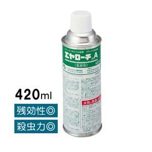あすつく対応/エヤローチA 420ml プロも使う 業務用ゴキブリ駆除殺虫スプレー|mushi-taijistore