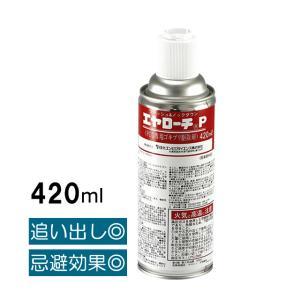 あすつく対応/エヤローチP (420ml) 即効タイプ 業務用 ゴキブリ追い出し忌避スプレー|mushi-taijistore