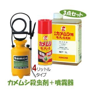送料無料/カメムシ防除3セット 金鳥 カメムシ用キンチョール乳剤(1L) +カメムシキンチョール(300ml) +噴霧器4リッター(1台)|mushi-taijistore