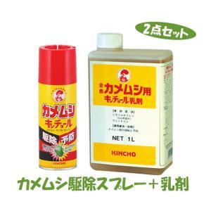 送料無料/金鳥 カメムシ殺虫剤セット カメムシ用キンチョール乳剤 (1L)+カメムシキンチョール (300ml) かめむし駆除|mushi-taijistore