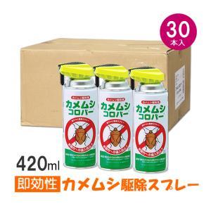 送料無料 まとめ購入 カメムシコロパー (420ml×30本) カメムシ駆除殺虫剤 即効性 スプレー 業務用|mushi-taijistore