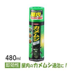 即効タイプ カメムシ 駆除 スプレー ムシクリン カメムシ用エアゾール 480ml 速効性 かめ虫 殺虫 mushi-taijistore