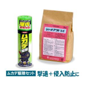 あすつく対応/お得なムカデ駆除セット/ シャットアウトSE (3kg) +ムカデ用エアゾール (480ml)|mushi-taijistore