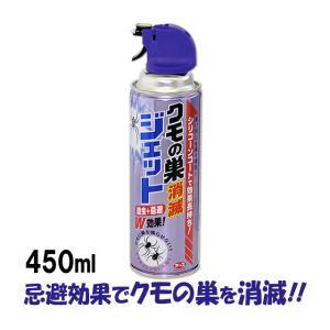 人気商品 アース クモの巣消滅ジェット 450ml 蜘蛛 クモの巣 セアカゴケグモ駆除 強力噴射式|mushi-taijistore