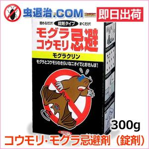 あすつく対応/コウモリ 蝙蝠 モグラ 忌避剤 錠剤タイプ/ モグラクリン 300g イカリ消毒 コウモリ駆除 追い出し|mushi-taijistore