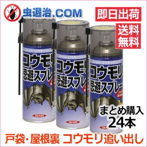 送料無料 まとめ購入 スーパー コウモリジェット 420ml×24本 コウモリ駆除 忌避剤 蝙蝠 追い払い|mushi-taijistore