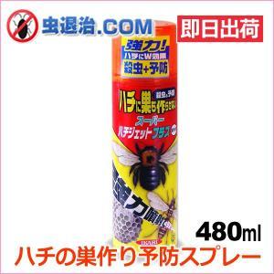 あすつく 蜂の巣作り防止 殺虫剤 スーパーハチジェットプラス 480ml スズメバチ アシナガバチ クアマバチ 巣造り防止|mushi-taijistore