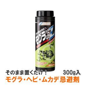 即日出荷可 モグラ ヘビ ムカデZ 固形300g 忌避剤 もぐら 蛇 むかで 忌避剤 ブロックタイプ|mushi-taijistore